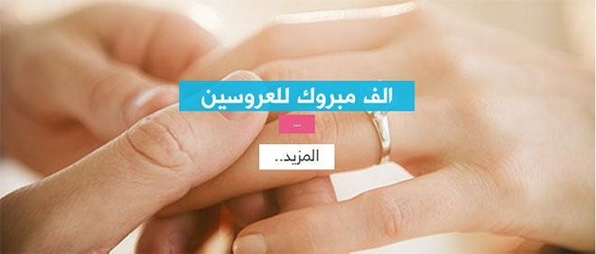 The Wesal dating agency in Gaza has helped 160 couples tie the knot so far.